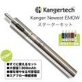 Kanger EMOW スターターキット【電子タバコ・電子シーシャ・VAPE】