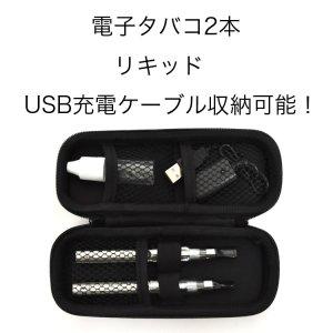 画像3: eGo - 電子タバコ収納ケース