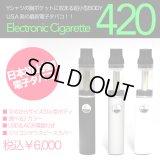 電子タバコ専用パイプV8「420」