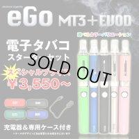 eGo-Evod & MT3 スターターセット【電子タバコ・電子シーシャ専用パイプ】