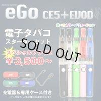 eGo-Evod & CE5+ スターターセット【電子タバコ・電子シーシャ専用パイプ】