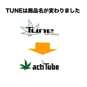 画像4: acti Tube(Tune)- 活性炭フィルター【レギュラーサイズ】100本入り