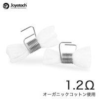 Joyetech - eGrip 専用・RBAコットン付きコイル(1.2Ω)5個セット