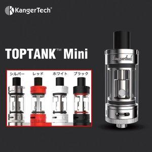 画像1: Kanger Tech - TOPTANK MINI【電子タバコ/VAPEアトマイザー】
