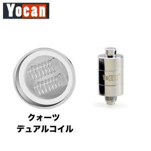 画像1: Yocan - Evolve Plus用・交換コイル(クォーツデュアルコイル)
