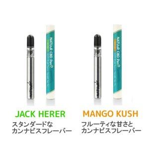 画像2: 【高濃度 CBD 20%配合 】 NATUuR - CBD Pen Plus 【使い捨て CBDペン】