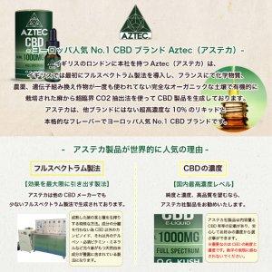画像2: 【CBD1000mg配合】  Aztec ( アステカ )  フルスペクトラム CBD リキッド (CBD濃度10%)