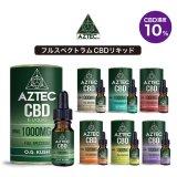 【CBD1000mg配合】  Aztec ( アステカ )  フルスペクトラム CBD リキッド (CBD濃度10%)