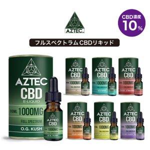 画像1: 【CBD1000mg配合】  Aztec ( アステカ )  フルスペクトラム CBD リキッド (CBD濃度10%)