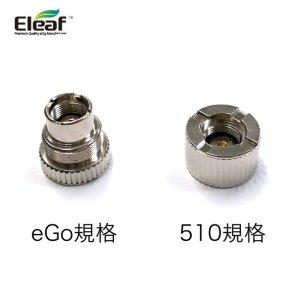 画像1: Eleaf - iStick Basic コネクター(eGo規格/510規格)