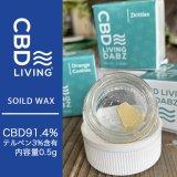CBD LIVING - WAX ワックス 0.5g 【CBD91.4% / テルペン3%】