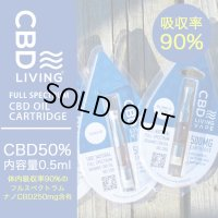CBD LIVING - VAPE カートリッジ 0.5ml (フルスペクトラム ナノ CBD50%含有)