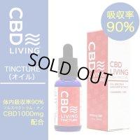 CBD LIVING - チンキ オイル 30ml (フルスペクトラム ナノ CBD1000mg含有)