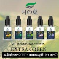 月の葉CBDリキッド - EXTRA GREEN  (CBD1000mg配合/CBD含有率10%)