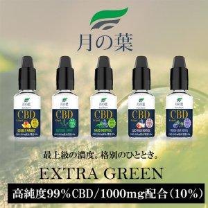 画像1: 月の葉CBDリキッド - EXTRA GREEN  (CBD1000mg配合/CBD含有率10%)