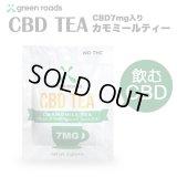 Green Roads - CBD TEA カモミールティー  (CBD 7mg配合 / 1パック)