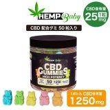 Hemp Baby - CBDグミ 50粒入り (CBD1250mg CBN250mg / 1粒CBD25mg)