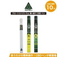 Aztec - 使い捨て ブロードスペクトラム CBDペン 10%