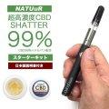 【CBD超高濃度99%】NATUuR - CBD SHATTER & & Airis Quaser ヴェポライザーセット【日本語説明書付き】