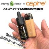 【初心者でも簡単】Pharma Hemp 高濃度 5% CBDオイル リキッド & Aspire Minican Kit スターターキット