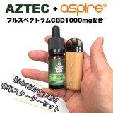 【初心者でも簡単】Aztec 高濃度 10% CBDオイル リキッド &  Aspire Minican Kit スターターキット