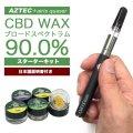 【CBD超高濃度90%】 Aztec ワックス & Airis Quaser - ブロードスペクトラム CBD WAX & ヴェポライザーセット【日本語説明書付き】
