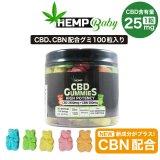Hemp Baby - CBDグミ 100粒入り (CBD2500mg CBN500mg / 1粒CBD25mg)