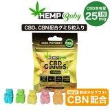 Hemp Baby - CBDグミ 5粒入り (CBD125mg CBN25mg / 1粒CBD25mg)