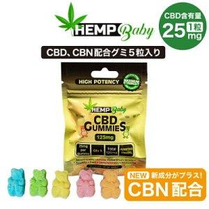 画像1: Hemp Baby - CBDグミ 5粒入り (CBD125mg CBN25mg / 1粒CBD25mg)