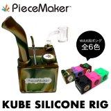 Piecemaker  -  KUBE SILICONE OIL RIG ワックス&オイル用 シリコンボング 【ハーブ用、炙り用に変換可能】