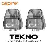 Aspire - TEKNO 専用 POD ポッド 2個入り (使い切りタイプ)
