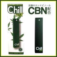 【CBD 50% & CBN 20% & CBG 8%】Chill Max - Disposable CBD VAPE 【使い捨て CBDペン】