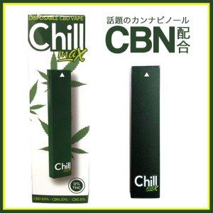 画像1: 【CBD 50% & CBN 20% & CBG 8%】Chill Max - Disposable CBD VAPE 【使い捨て CBDペン】