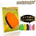 Smokebuddy Jr. -  Personal Air Filter (ニオイと煙が消えるフィルター)