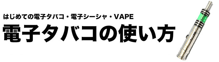 """""""電子タバコの使い方""""/"""