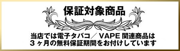 """""""電子タバコの保証""""/"""